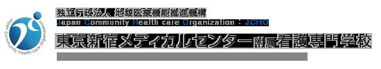 独立行政法人 地域医療機能推進機構 Japan Community Health care Organization JCHO 東京新宿メディカルセンター附属看護専門学校 Tokyo Shinjuku Medical Center Affiliated Nursing School