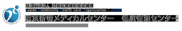 独立行政法人 地域医療機能推進機構 Japan Community Health care Organization 東京新宿メディカルセンター 健康管理センター Tokyo Shinjuku Medical Center