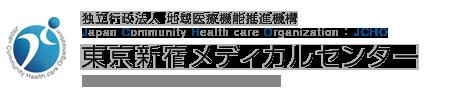 独立行政法人 地域医療機能推進機構 Japan Community Health care Organization JCHO 東京新宿メディカルセンター Tokyo Shinjuku Medical Center